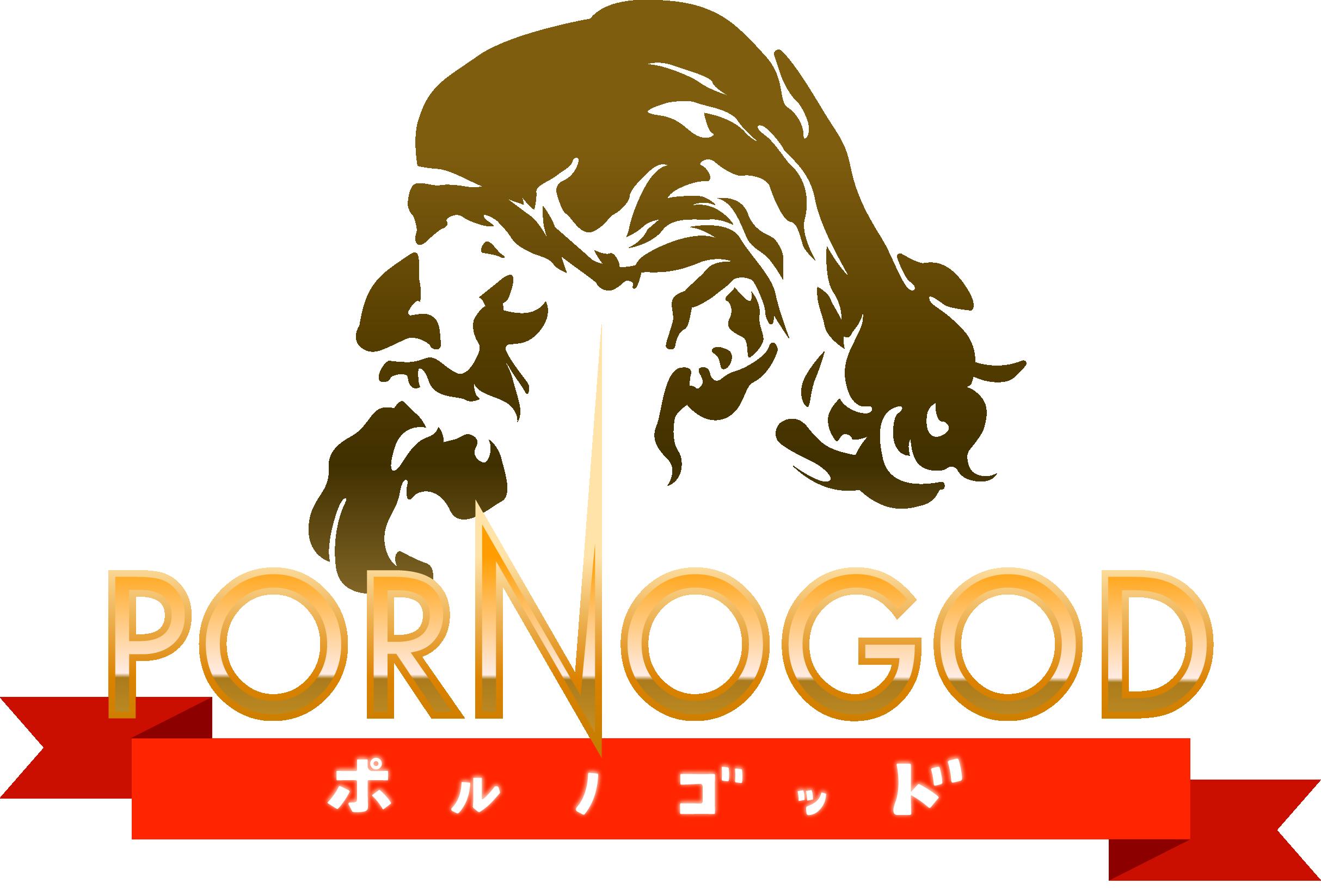 ポルノゴッド